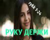1-24 Ryky Dergji