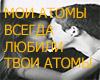 Moi atomy