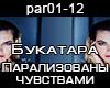 Bukatara ParalizovanyRUS