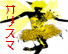 Yellow Show Girl