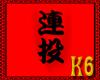[K6]Loincloth-rentou-