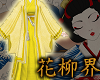 花 Heian Builder Kimono