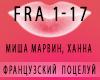 Francuskiy Poceluy RUS