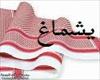 ARAB_YASHMAG