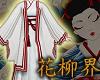 花 Shinto Juni Kimono