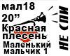 Krasnaya Plesen Malchik1