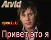 Arvid Privet jeto ya