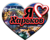 my Kharkiv