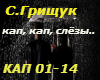 sergej_grishchuk_kap_kap