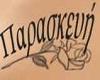 tattoo paraskevh