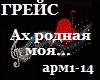 Greis_ax_rodnaya_moya