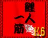 [K6]Loincloth-koibito-
