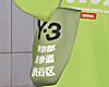 W. Y-3 Bag