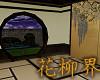 花 Kyoto Onsen Home