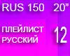 12 RUS