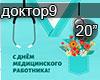 OSP Doctor shans Medic