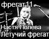 Nastya Poleva Fregat
