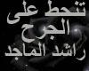 Ten7at 3la Aljar7