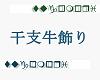 T* ETOUSHI [DRV]