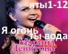Marina Devyatova-ya ogon