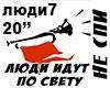 lyudi idut po svetu RUS