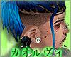 Krevin Hair- Blue