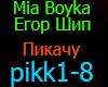 Mia Boyka   Egor Ship