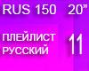 11 RUS