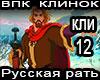 VPK Klinok Russkaya rat