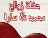 hafla-card( sara&mohamed