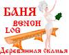 Log Bench RUS
