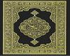 Holy Quran - Al Huthaify