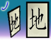 Calligraphy - Earth