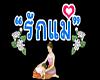~~artix~~thai heads~~