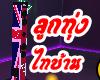 Thai baan song