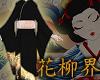 花 Oo-Furisode Kimono 4