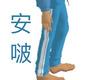 ab.M.SwU pants