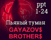Gayazov Brother Pjanyj t