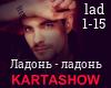 Kartashow - Ladon- Ladon