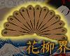 花 Heian Hiogi Fan
