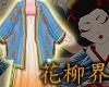花 Junihitoe Koi Kimono