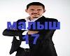 kobyakov - malish