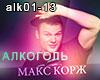 Maks Korzh Alkogol RUS