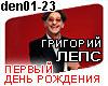 Leps Den rozhdeniya RUS
