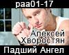 Hvorostyan Angel RUS