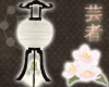 *BRWH* ElegantShoji Lamp