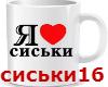 YA_LYUBLYU_SISbKI