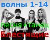 Blestyashchiye - Volny