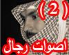 ARABIC MAN VOICE ( 2 )