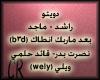 CR 2 SONG Dueto khalije